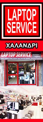 LAPTOP SERVICE XALANDRI
